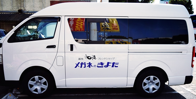 KIYOTA出張サービスカー